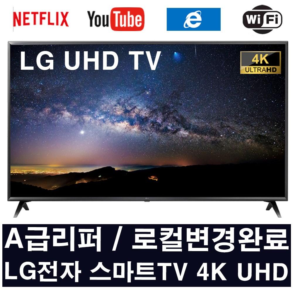 LG전자 65인치 65UK6090 스마트TV 4K UHD 리퍼비시, 수도권 스탠드