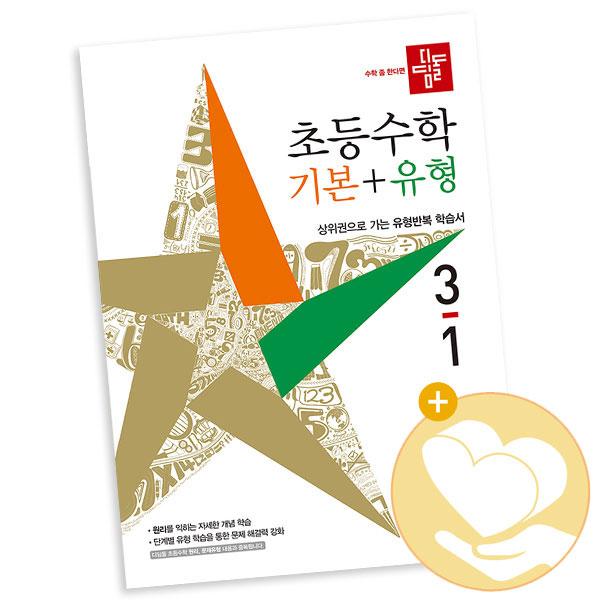 디딤돌 초등수학 기본+유형 3-1 (2021년) 디딤돌 책 3학년 문제집, 단품