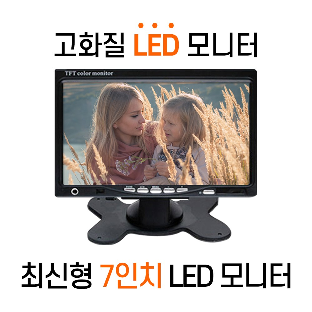 대형차전용 후방카메라 7인치 LED 모니터