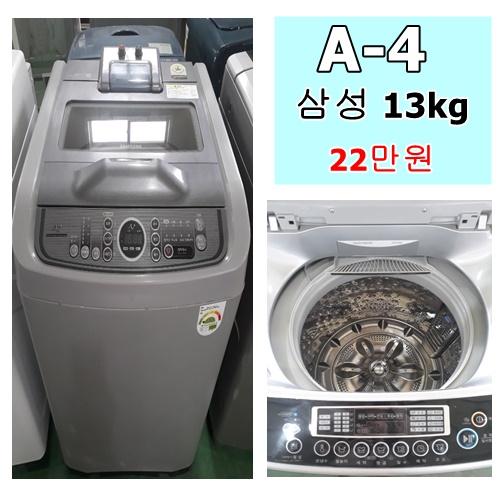 삼성 중고세탁기 전품목 세일중
