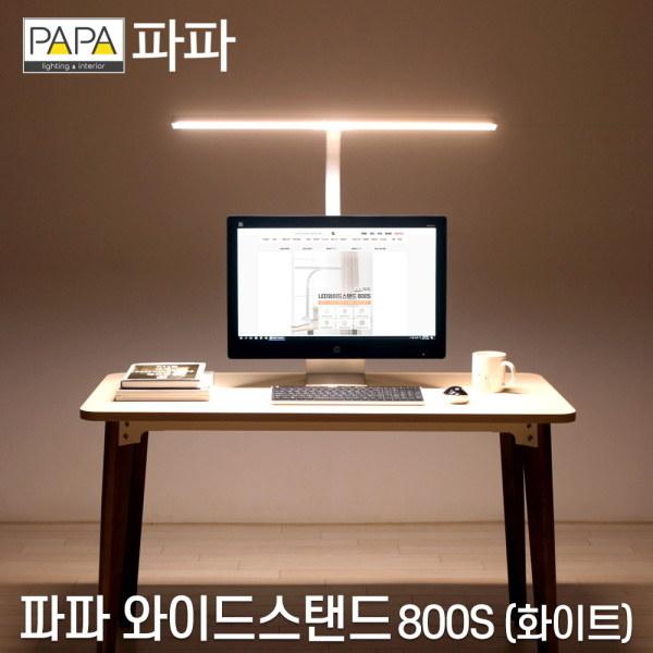 [바보사랑] LED 와이드 스탠드 800S (화이트), 상세 설명 참조