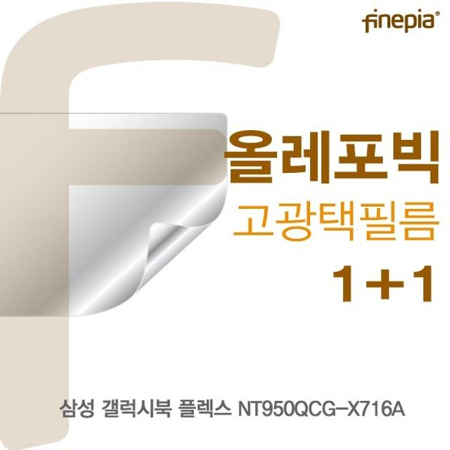 삼성 갤럭시북 플렉스 NT950QCG-X716A HD올레포빅필름, 1
