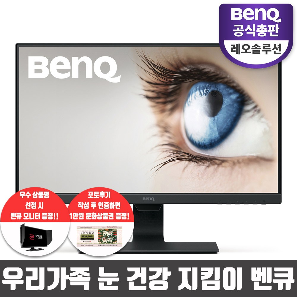 벤큐 GW2480 아이케어 무결점 24인치 모니터