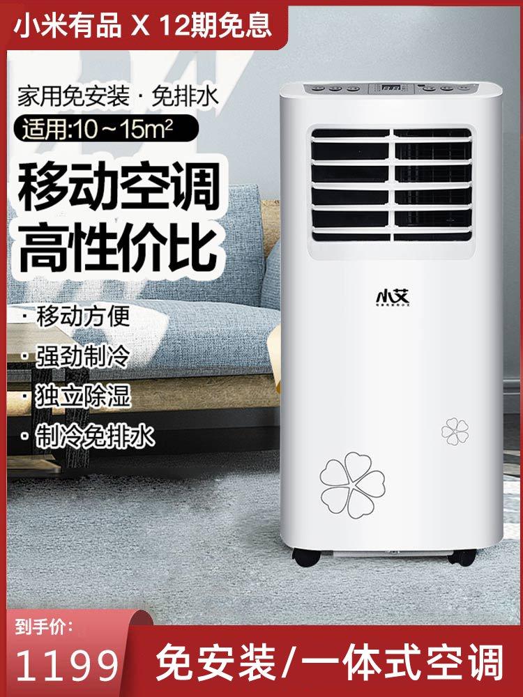 Xiaomi Youpin 모바일 에어컨 가정용 단일 냉각 식 소규모 제습 및 냉장 냉난방 통합 압축기 설치 제습기, 한쪽 버튼 (POP 5718750709)