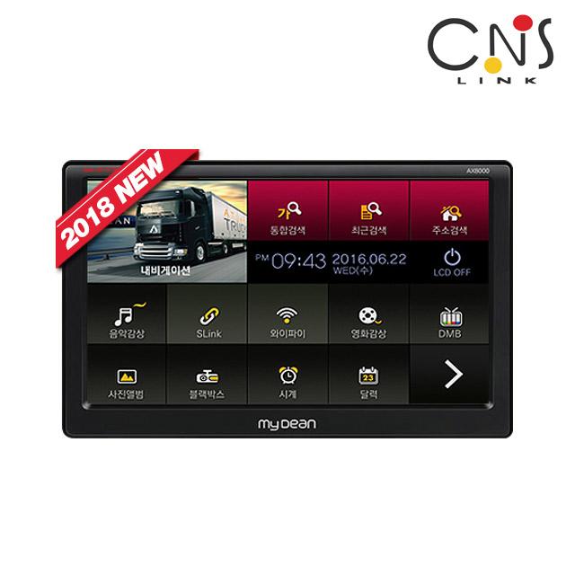 CNS LINK 아틀란 트럭 화물차 전용 내비게이션 MyDean AX8000T 16GB 8인치, 트럭 화물차 전용 MyDean AX8000T 16GB
