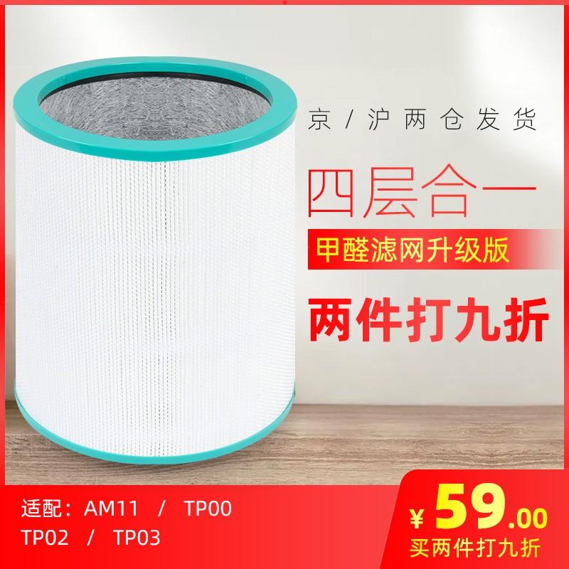 다이슨 다이슨 공기 청정기 필터 AM11 TP00 TP02 TP03 leafless 팬 필터에 적합