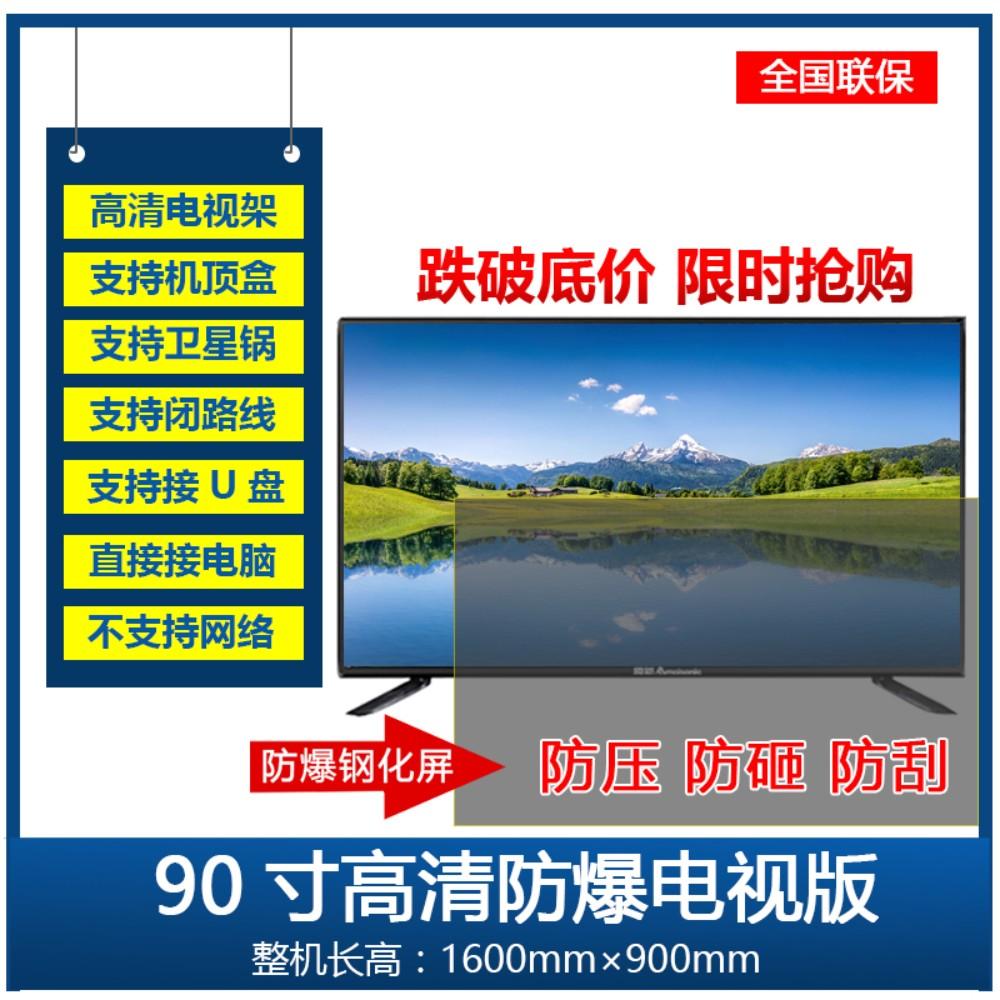 100인치 LCD TV 4K 초고화질 98방폭 80 스마트 85 네트워크 120초대 90, 90인치 강화 아이케어 TV 에디션 [추천]-4-5972956180