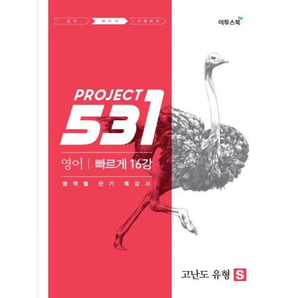 531 프로젝트 영어 고난도 유형 S (2017년) : 수준별 영역별 단기 특강서 고난도 유형 집중학습 / 고1~3, 이투스북