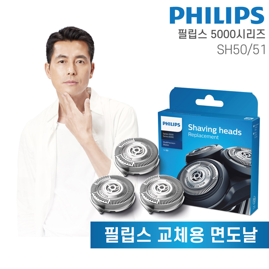 [K쇼핑]필립스 5000시리즈 전기면도기 교체용 날망 SH50/51, 단일상품