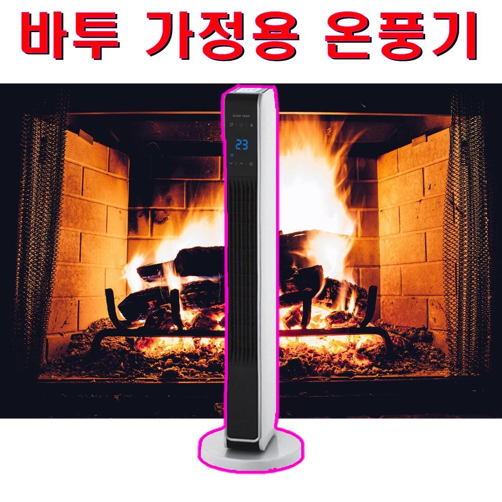바투 타워형 PTC 전기온풍기 가정용 업소용 전기난방기 저소음 사무실 미용실, 바투 타워형 온풍기