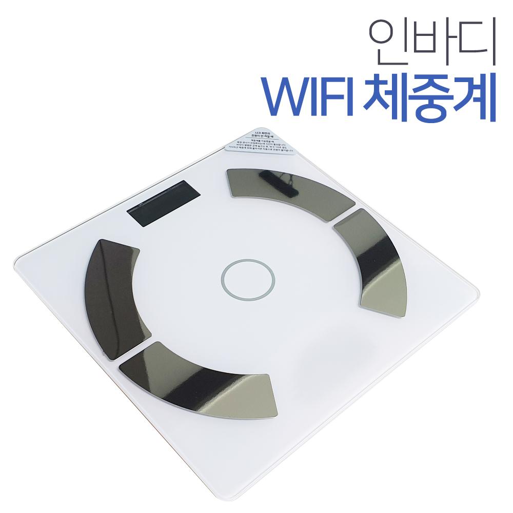 인바디 WIFI 체중계 블루투스 인바디체중계 스마트체중계 디지털체중계 체지방체중계, 단일상품, 단일상품
