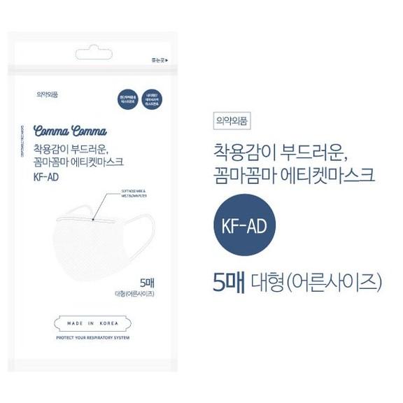 국내생산 꼼마꼼마 에티켓 비말 차단 마스크 KF-AD 대형 5개입 (국산), 4개, 5매입
