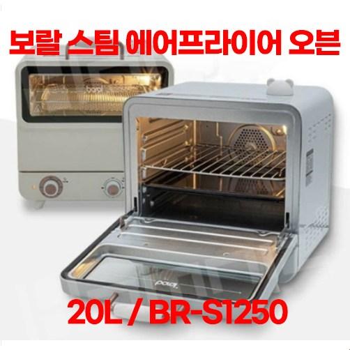 보랄 스팀 에어프라이어 오븐기 20L 홈베이킹 에어프라이기 / BR-S1250SAF / 아이보리 파스텔블루 (POP 5690533455)