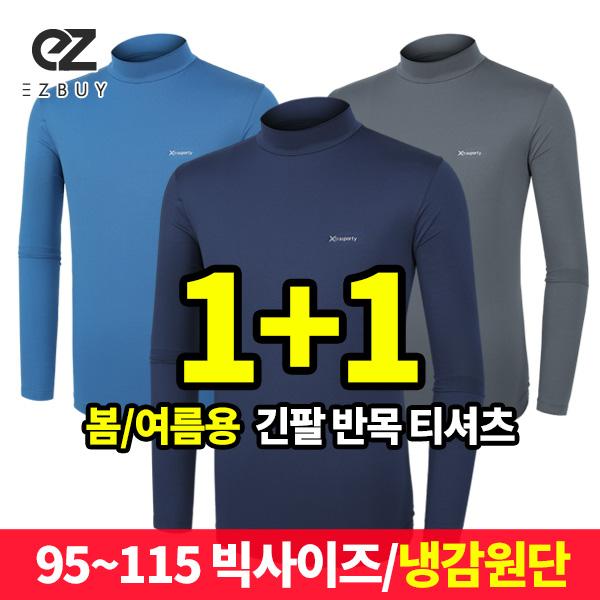 엑스트라스포티 1+1 제로맥스 남성 냉감 반폴라 긴팔 등산 작업복 티셔츠(X2OP1LT032M)