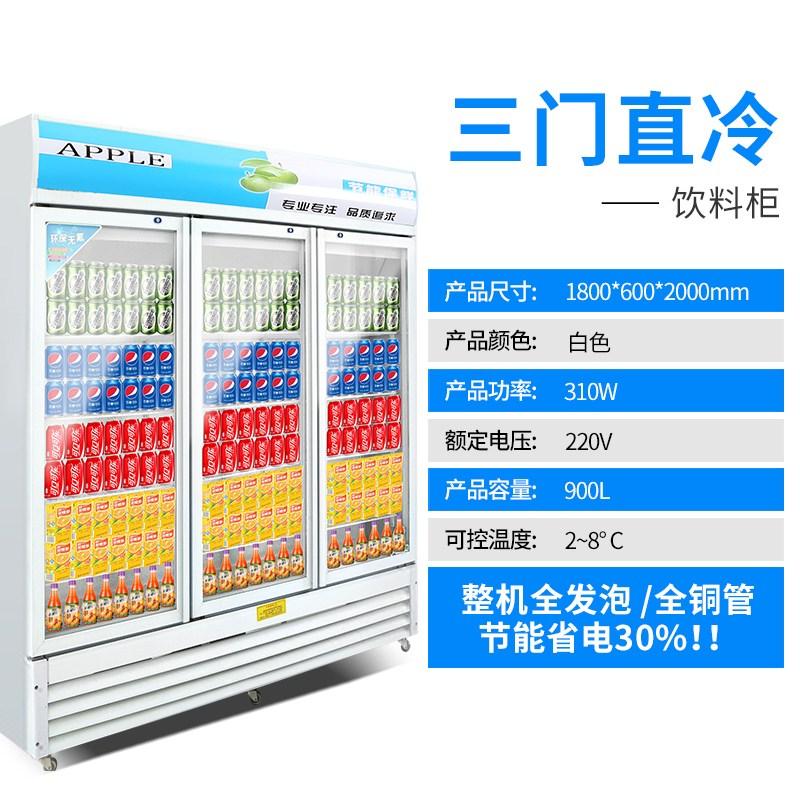 쇼케이스 COUPE식품 비치견본 캐비닛스탠드 채소 냉장고 진열장 음료 과일 캐비닛냉장, T11-3개도어 직냉식 900L블루화이트 색