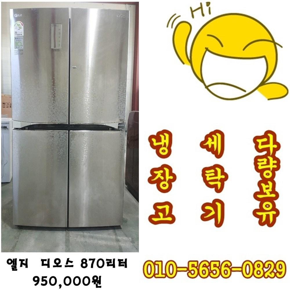 엘지 디오스 870리터중고양문형냉장고, 1등급냉장고