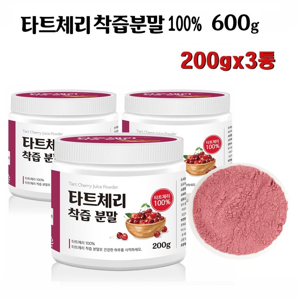 타트체리100% 타트체리 분말 200g 착즙분말 파우더 가루 식물성 멜라토닌 파이토케미컬, 3통