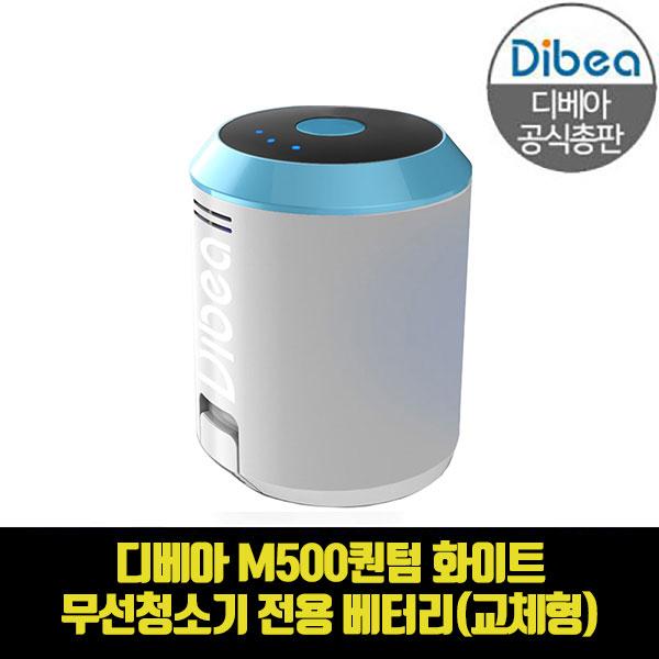 디베아 차이슨 무선청소기 M500퀀텀 화이트 전용 배터리