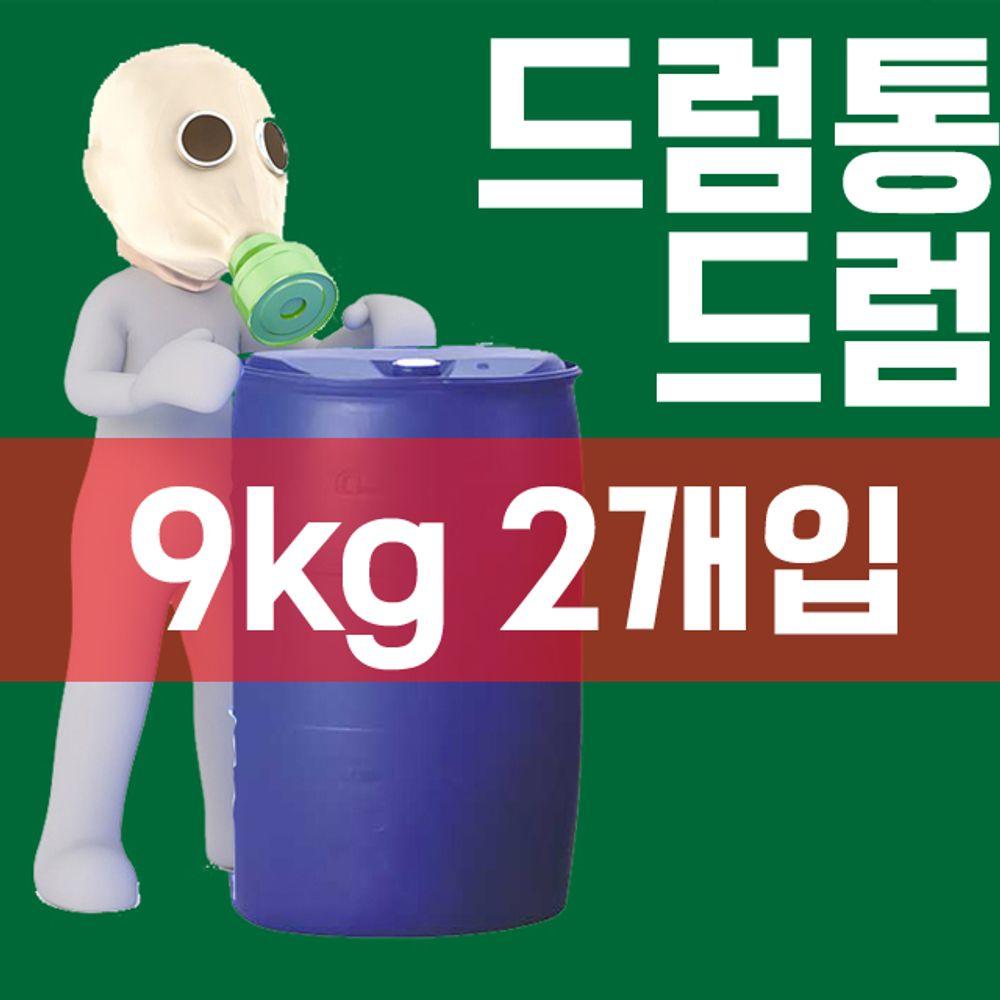 [AHW_6816843] (타입 : CP 드럼 | 규격 : 9kg) 다양한 용도로 사용 가능한 9kg 드럼통 X 2개입 드럼 드럼통 대형저장통 플라스틱드럼통 대형드럼통