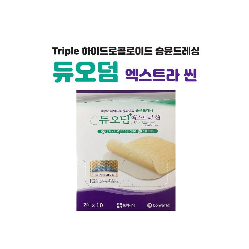듀오덤 엑스트라 씬 2매입 x 10개