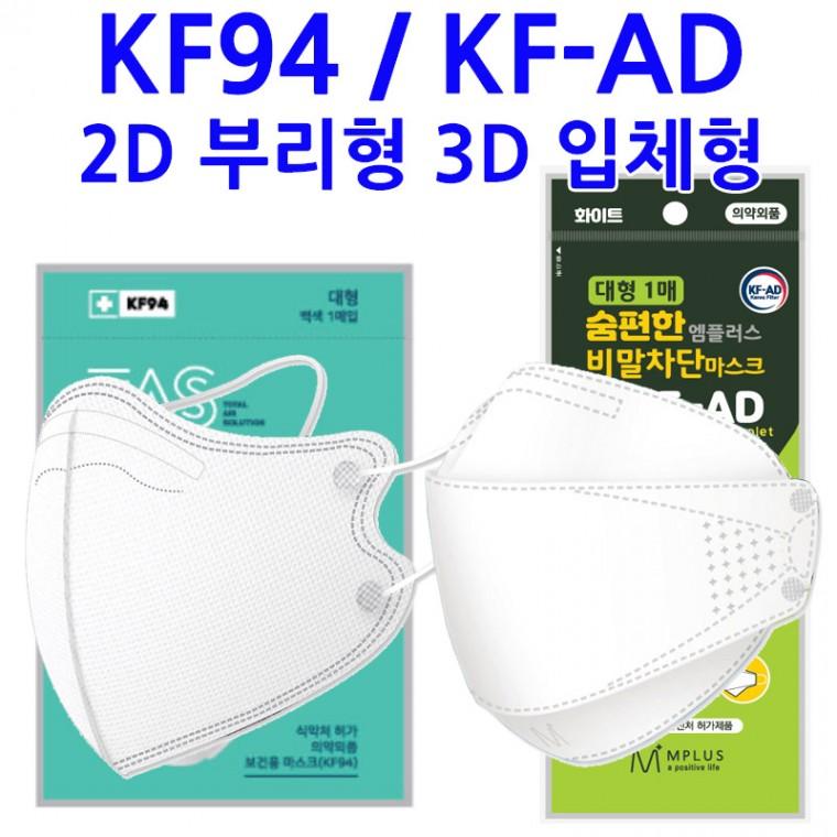 국산 kf94 새부리 형 마스크 대형 kf80 KF-AD 식약처인증 1매씩 개별포장, 8.타스 KF94 마스크 대형 1매입