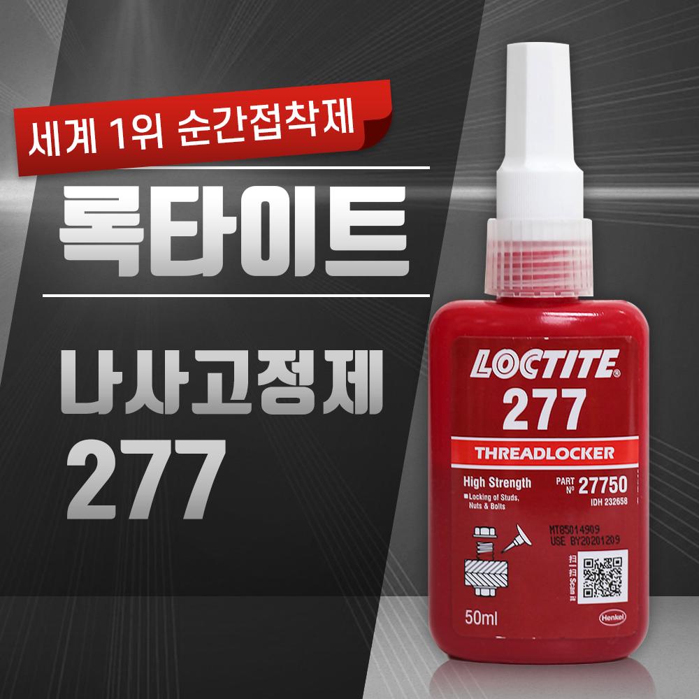 헨켈 혐기성 나사고정제 고강도 록타이트 277 (50ml)