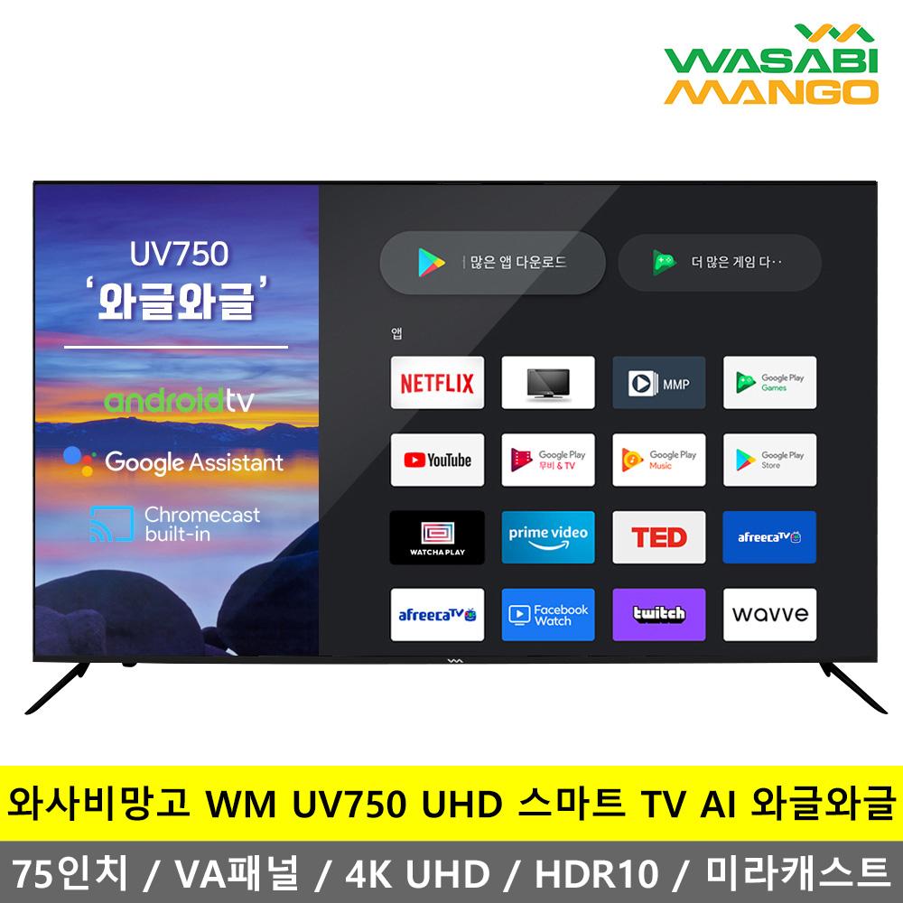 와사비망고 WM UV750 UHD 스마트TV 75인치 VA패널 4K UHD AI 와글와글 TV K, 스탠드 기사설치 (POP 5307347136)