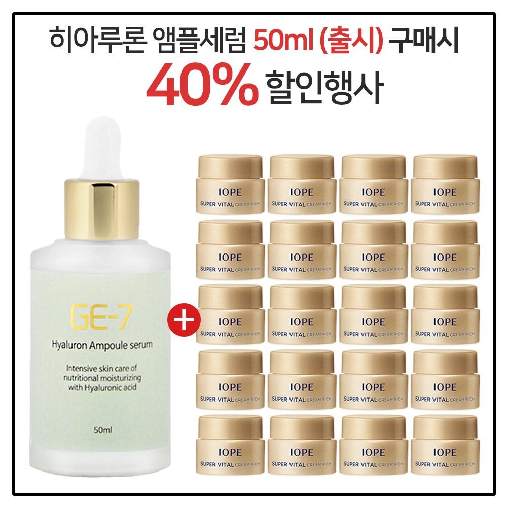 GE7 히아루론앰플세럼 50ml (출시) 구매시 아이오페 슈퍼바이탈 크림리치 5mlx20개 (총 100ml)