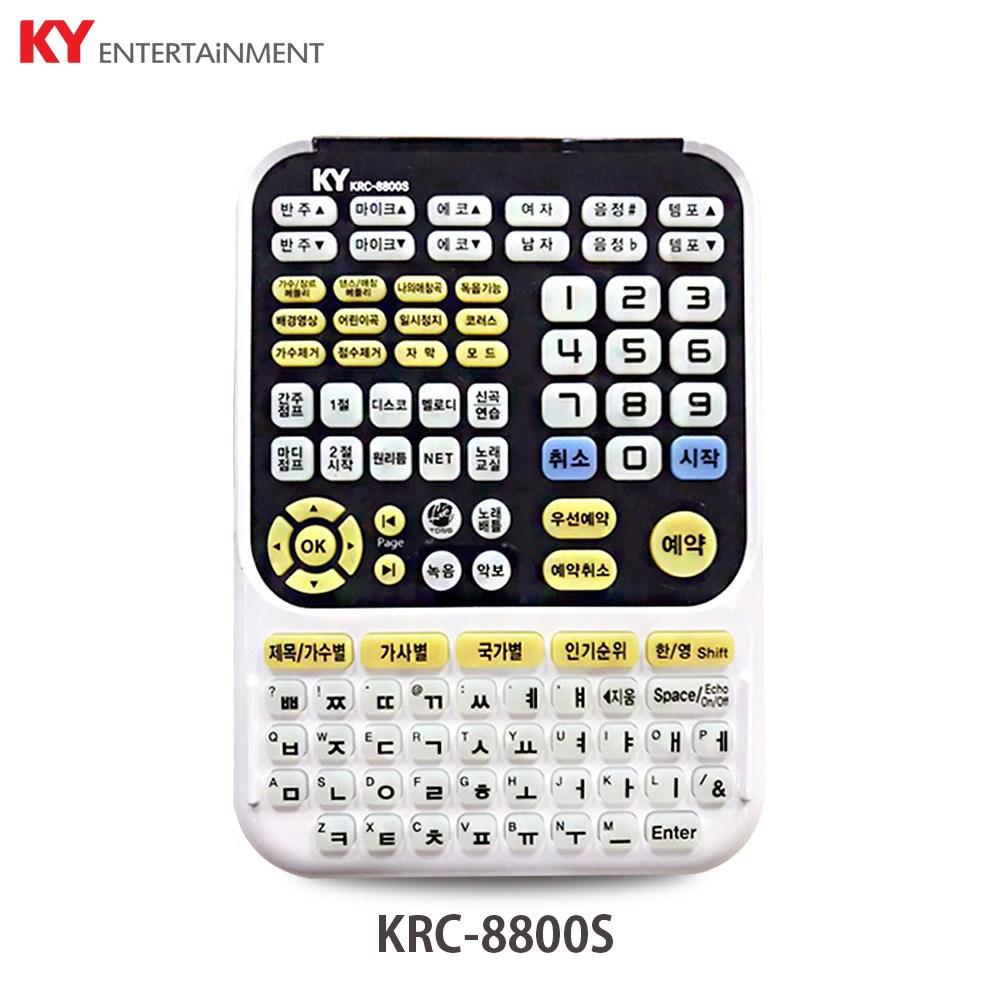 금영 노래방 반주기 리모콘 KRC-8800S KRC-8800B 노래방리모콘