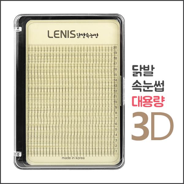 레니스 닭발속눈썹 3D(대용량), 1개, JC컬/13mm