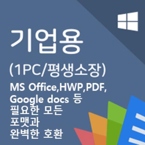 Polaris Office for Windows Win/Mac 기업용 영구 (MS HWP PDF 통합), Polaris Office for Windows 영구