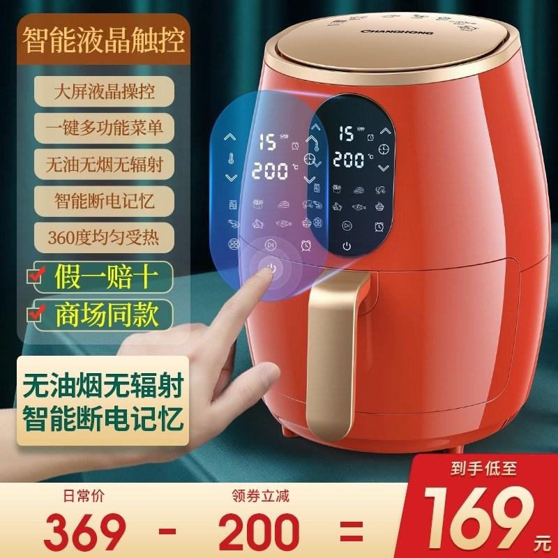 에어프라이어 에어프라이기 통돌이삼겹살 Changhong 공기 튀김기 가정용 소형 새로운, 스마트 LCD 터치 레드 원키 다기능 메뉴 기름 (POP 5716571424)