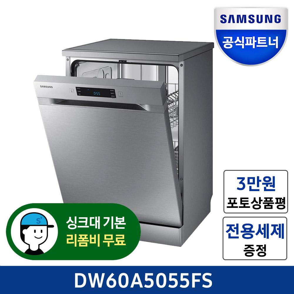삼성전자 식기세척기 12인용 DW60A5055FS 자동문열림 건조, 1.프리스탠딩(S)