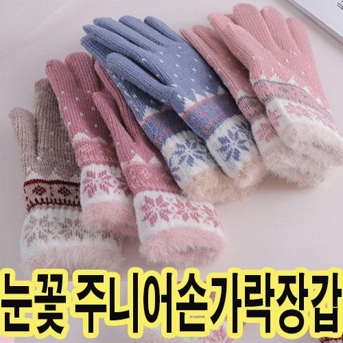 잼뽀니 눈꽃 주니어손가락장갑~고급장갑 품질좋아! 미리미리준비하세요! 니트장갑