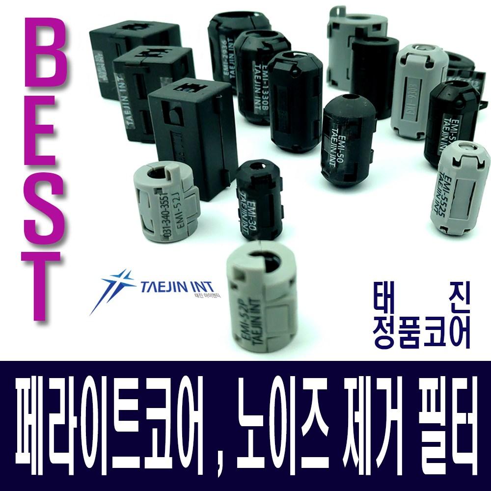 태진 페라이트 코어 노이즈필터 케이블 노이즈 제거 모든사이즈3.5mm ~ 20.5mm, EMI-50
