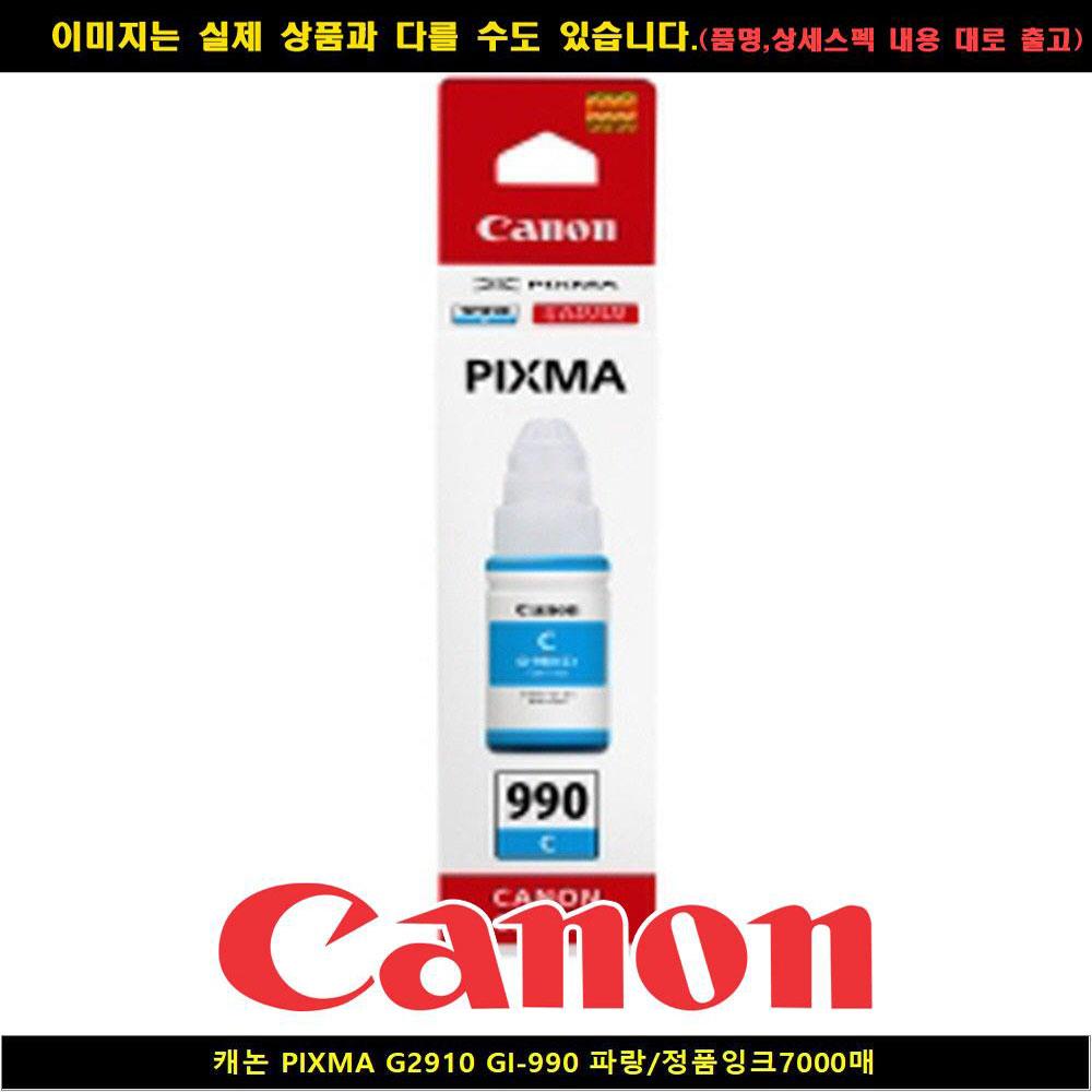 59 e메디치 / 캐논 PIXMA G2910 GI-990 블루/정품INK7 000매 캐논드럼 캐논무한잉크 캐논재생잉크 정품잉크, 단일 수량, 단일 색상