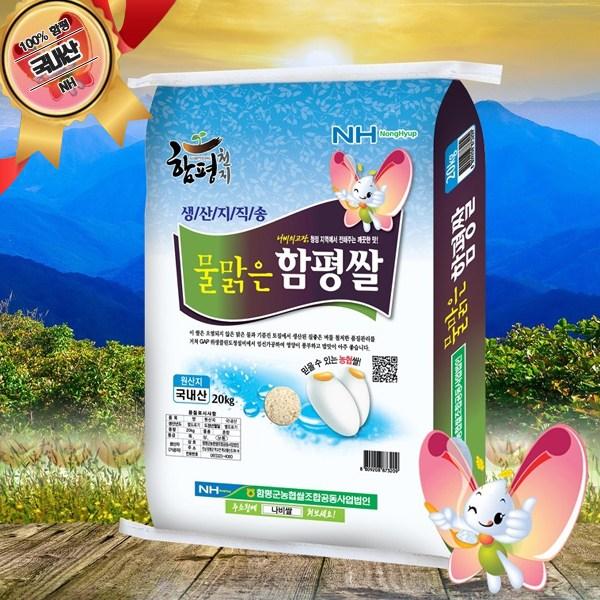 2020햅쌀 20kg 물맑은함평쌀 당일도정, 1Ea