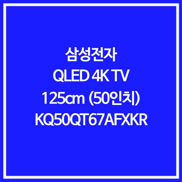 삼성전자 전국무료배송 QLED 4K 50인치 TV KQ50QT67AFXKR, 스탠드(S)