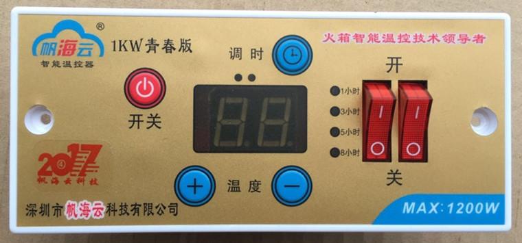 전기난로 전기온열상자 부속품 전체 운모 원목 가정용온풍기, 기본, T15-1200와트 스마트 이중컨트롤