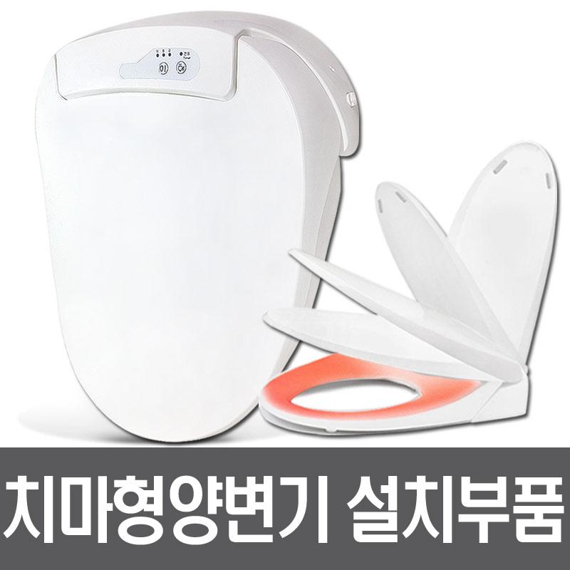 [치미형양변기설치부품추가] 온열변기커버 YO-777, 1개