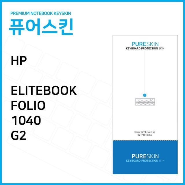 폴리오 키보드스킨 키케이스 EliteBook 에이치피 LapTop PC악세서리 + 74790씀둔, 이 상품 살래요, 이 상품이 마음에 들어여