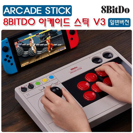 (2020년최신출시) PS4 XBOX PC 8BITDO 아케이드 스틱 V3 ARCADE STICK 일반버전