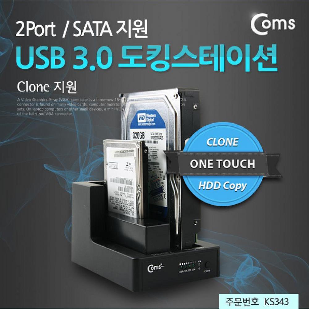 세연상사 Coms USB 3.0 듀얼 하드 도킹스테이션 2Port SATA Clone 3.5인치 NAS, 해당상품