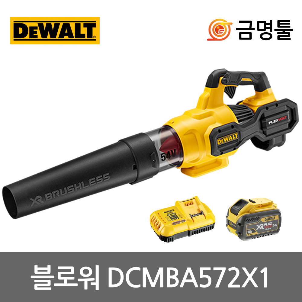 디월트 DCMBA572X1 충전송풍기 60V 3.0AH BL모터 충전브로와 낙엽청소