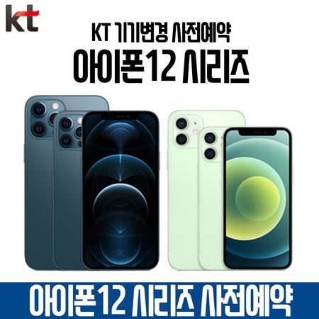 [멸치쇼핑]KT기기변경 아이폰12 미니 256G 사전예약 베이직초이스요금제, 상세페이지 참조, 상세페이지 참조