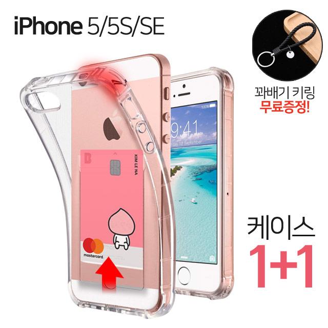 스톤스틸 1+1 아이폰5 5s 아이폰SE 카드 수납 범퍼 케이스 + 키링증정 휴대폰
