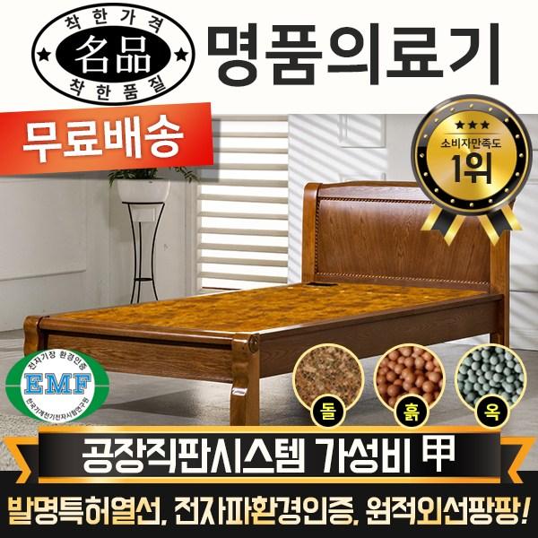 [전국무료배송] [명품의료기] 보료 및 베스트 싱글 돌침대 흙침대 옥침대, 1211S 싱글침대, 황토볼