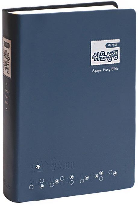 아가페 쉬운성경(소/단본/비닐/색인/무지퍼/인디고블루), 아가페출판사