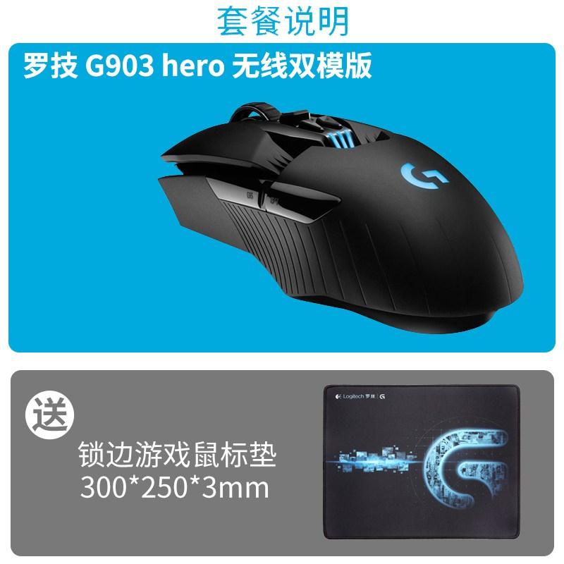 무선마우스 G903hero유선 무선 듀얼모드 fps게임마우스 703모바일게임 전용 powerplay충전, C01-공식모델, T04-G903hero+G매트