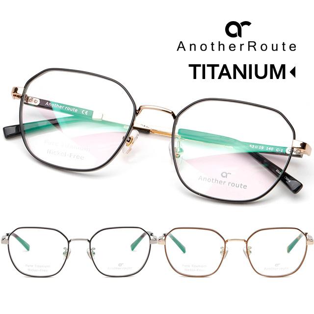 어나더루트 티타늄 안경테 기벼운 다각형 초경량 편안한 안경